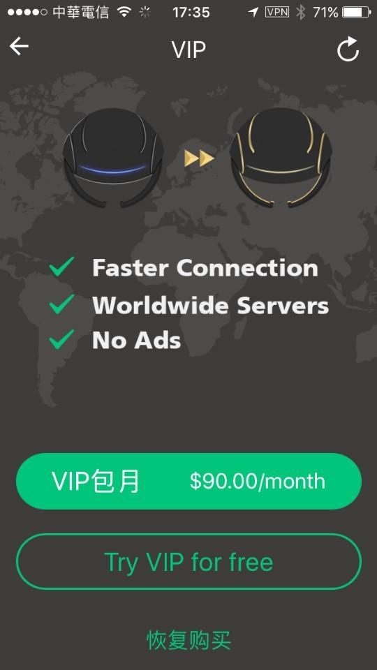 如果嫌網路不夠快,或者是長時間待在中國大陸旅遊出差者,不妨購買VIP使用 圖/翻攝自手機