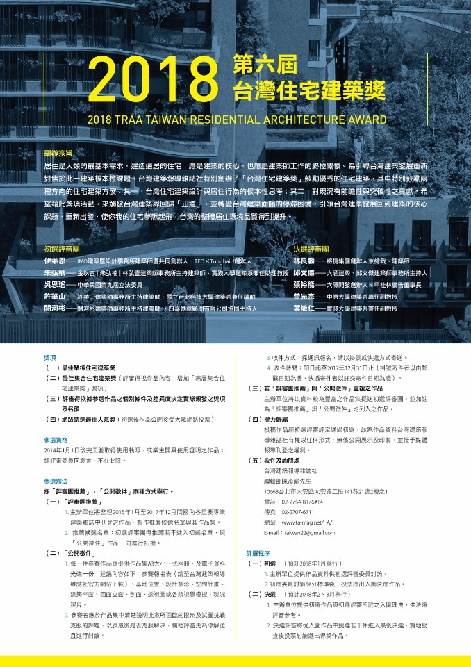 2018第六屆「台灣住宅建築獎」即日起開始徵件;圖片提供:台灣建築報導雜誌社