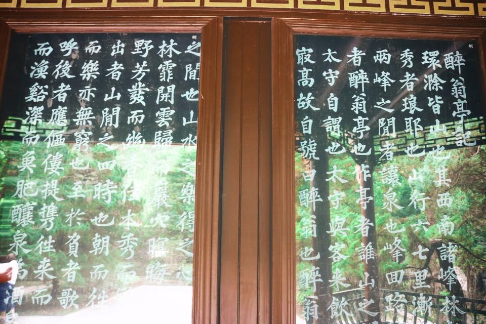 醉翁亭記(圖片來源:陳浪提供)