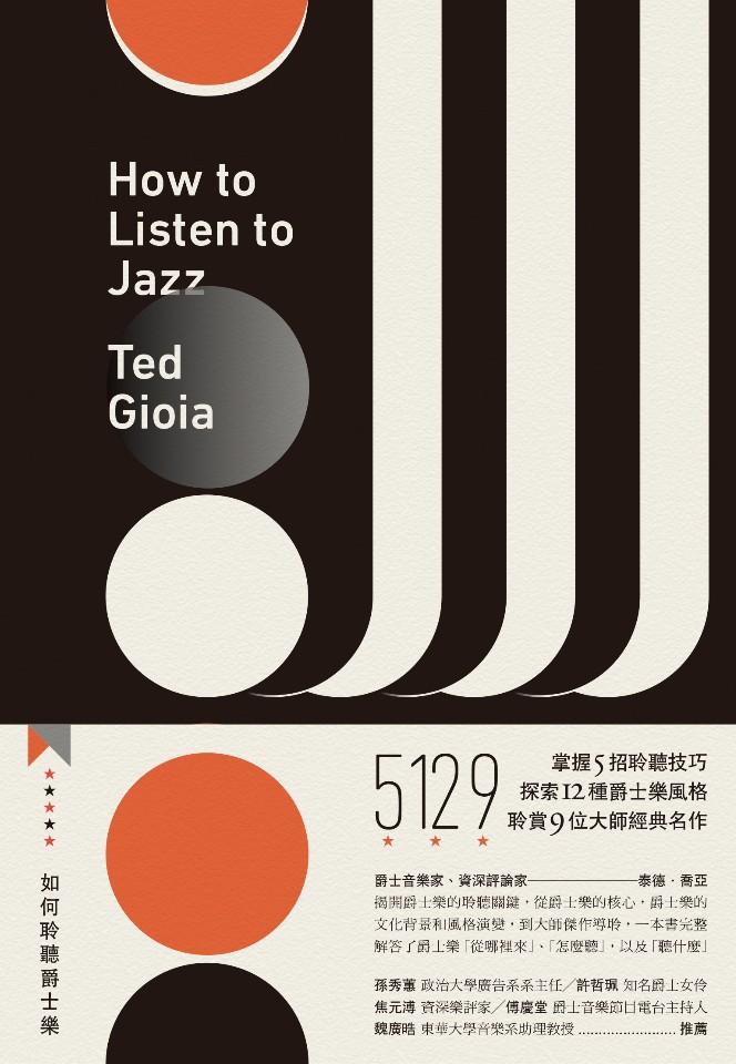 《如何聆聽爵士樂》