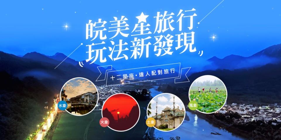 圖片來源:安徽繁體官網
