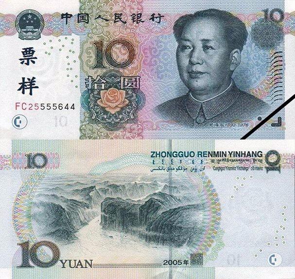 人民幣10元紙鈔。(圖片擷取自維基百科,http://goo.gl/xol8gs)