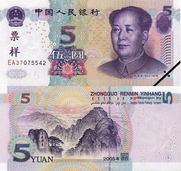 人民幣5元紙鈔。(圖片擷取自維基百科,http://goo.gl/xol8gs)