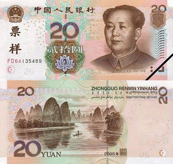 人民幣20元紙鈔。(圖片擷取自維基百科,http://goo.gl/xol8gs)