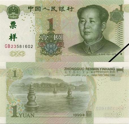 人民幣1元紙鈔。(圖片擷取自維基百科,http://goo.gl/xol8gs)