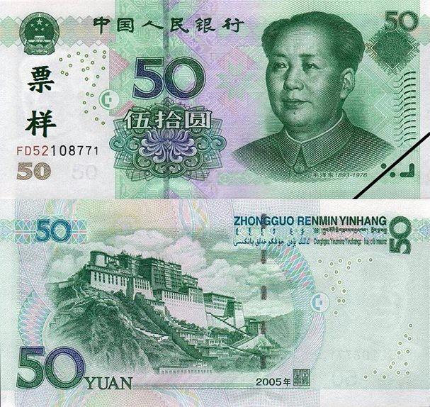 人民幣50元紙鈔。(圖片擷取自維基百科,http://goo.gl/xol8gs)