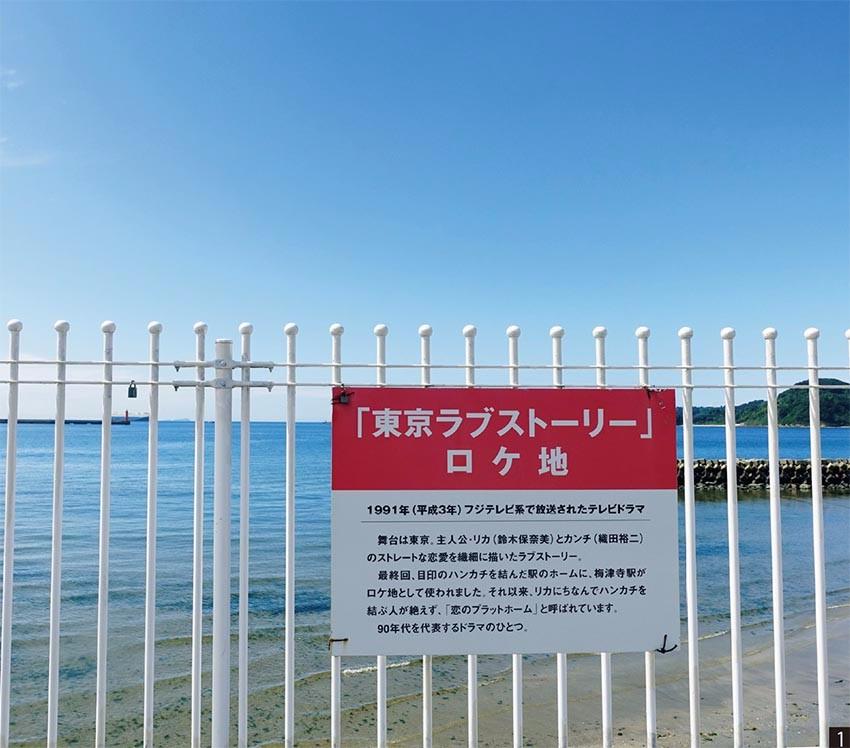 月台告示牌說明這裡是《東京愛情故事》最終回取景地(圖片來源:創意市集)