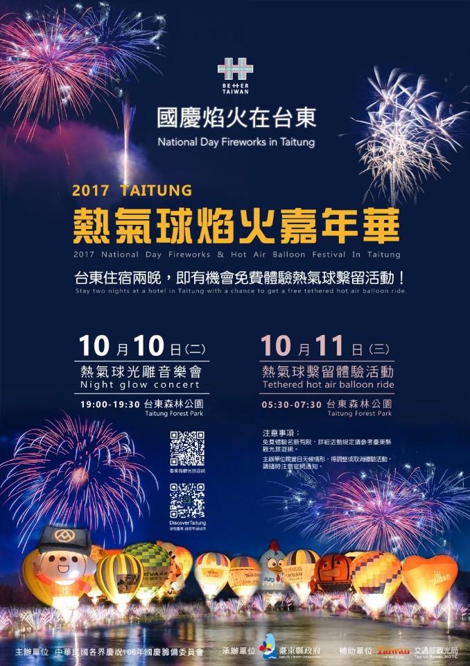 官方活動海報 圖/翻攝自台東就醬玩 Amazing Taitung-台東縣觀旅處粉絲頁
