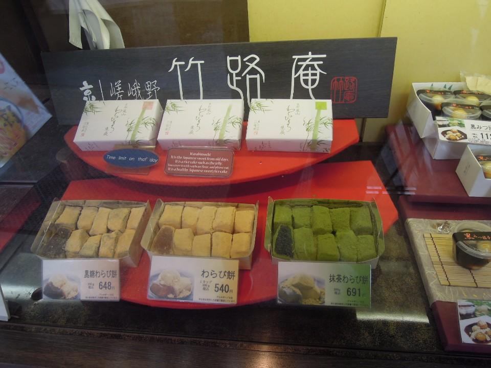 京 嵯峨野 竹路庵 櫃裡販售的蕨餅