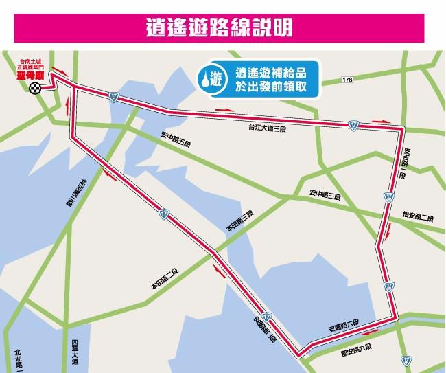 「府城逍遙遊」路線圖(翻攝自活動簡章)