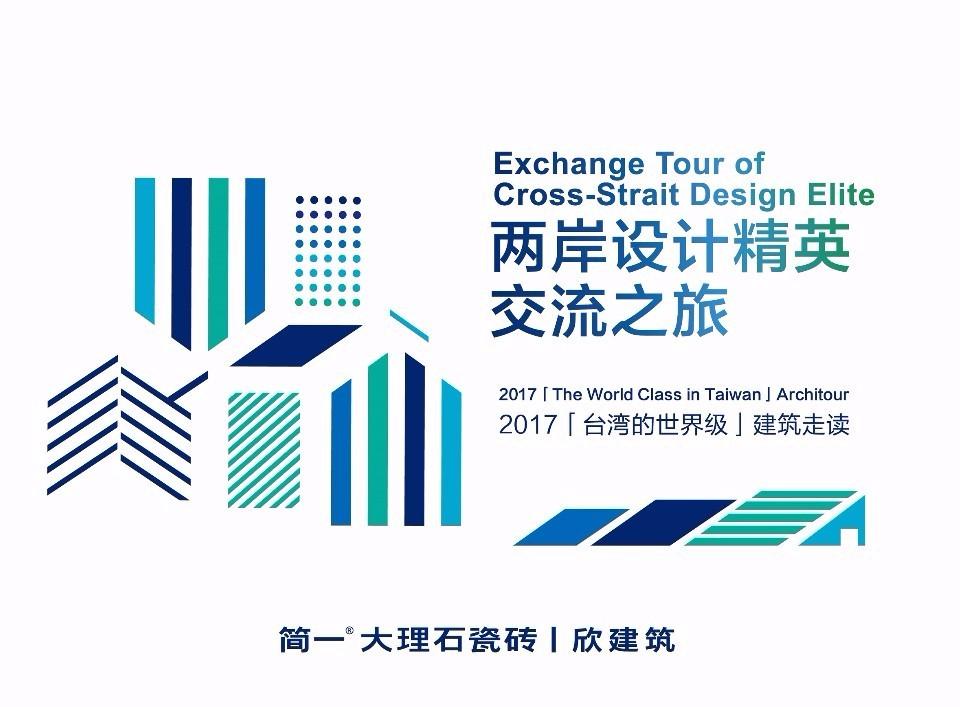 兩岸設計精英交流之旅-2017「台灣的世界級」建築走讀即將起跑!(圖面構成/欣傳媒 葉沈函)