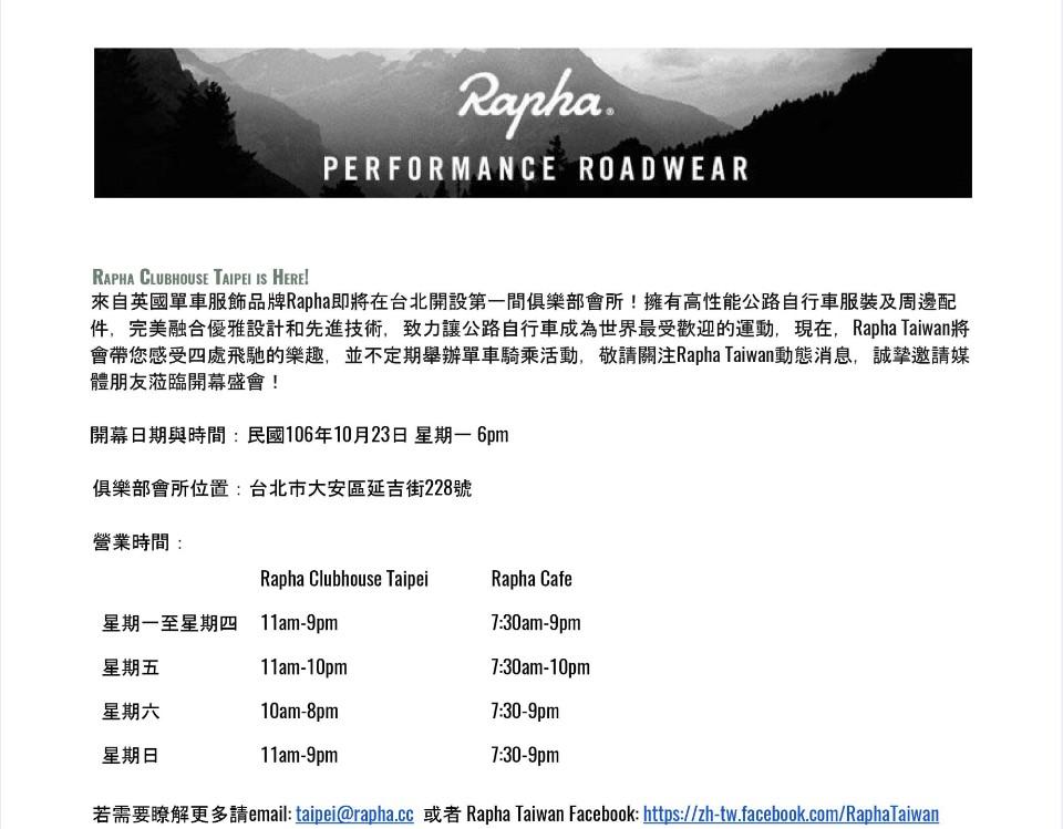 Rapha台北俱樂部會所營業時間表 (Rapha提供)