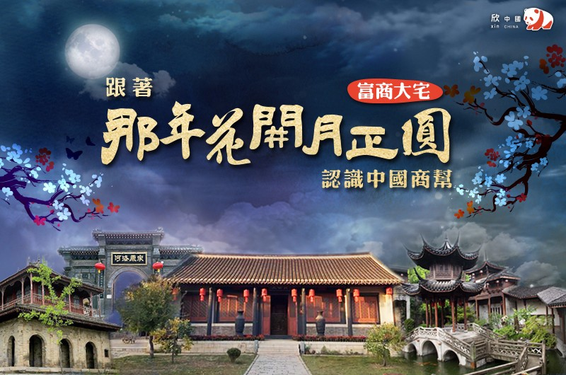 跟著《那年花開月正圓》認識撼動中國歷史的商幫(圖:欣傳媒)