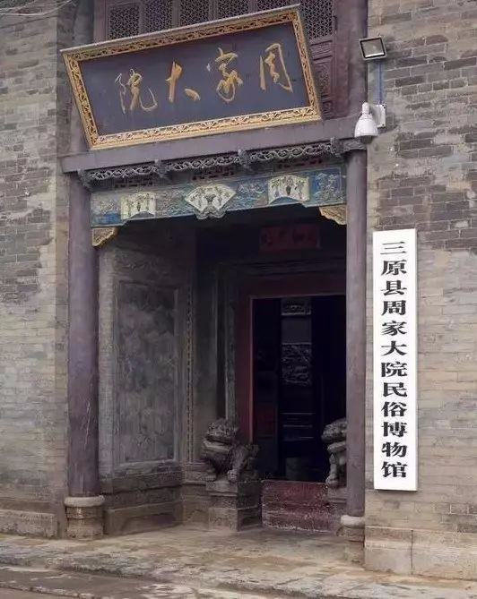 周家大院(圖:擷取自read01.com)