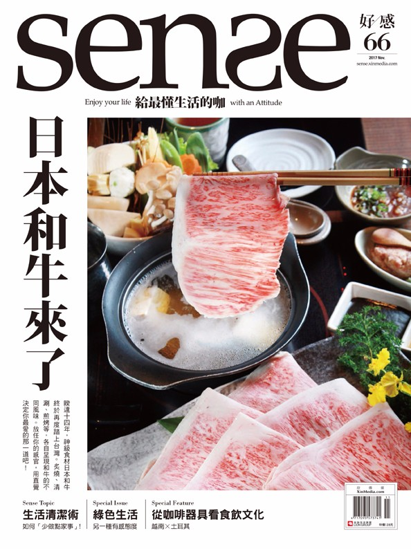 SENSE NO.66《日本和牛來了》
