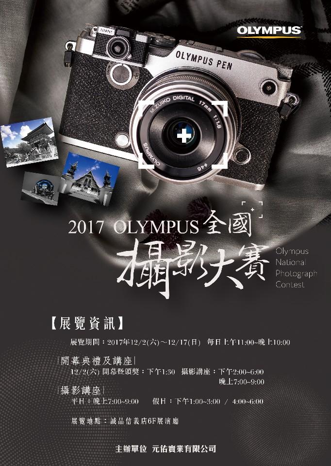 2017 OLYMPUS 全國攝影大賽展覽 圖/翻攝自元佑實業官網