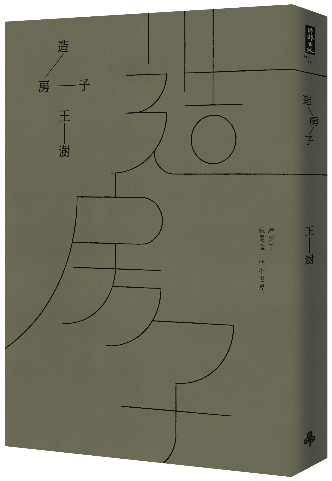 王澍《造房子》;圖片提供/時報文化出版