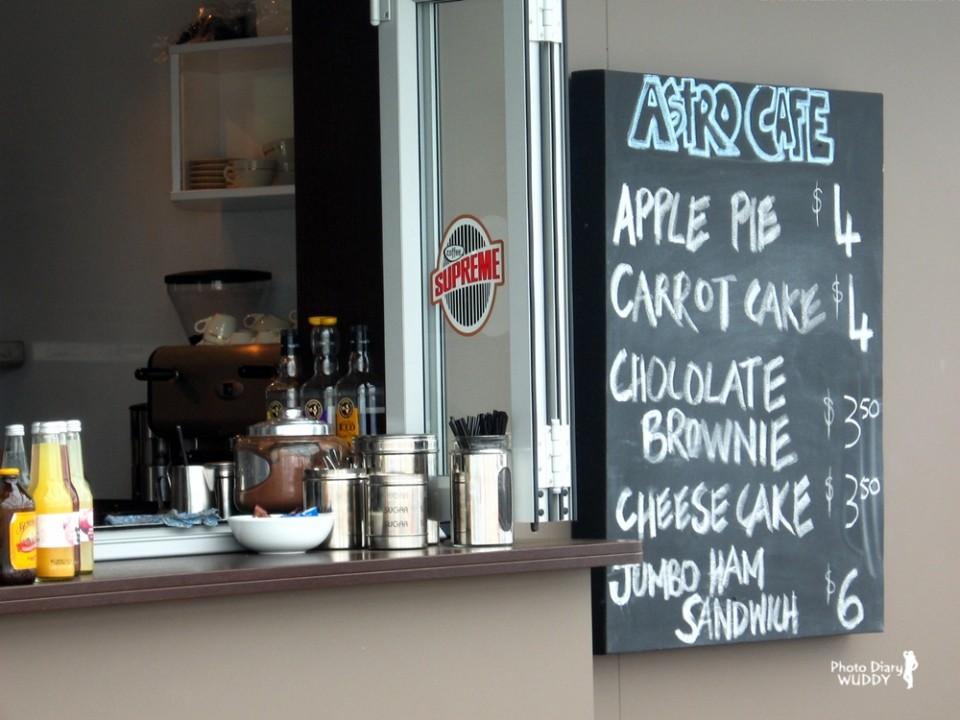 咖啡廳(Astro Cafe)
