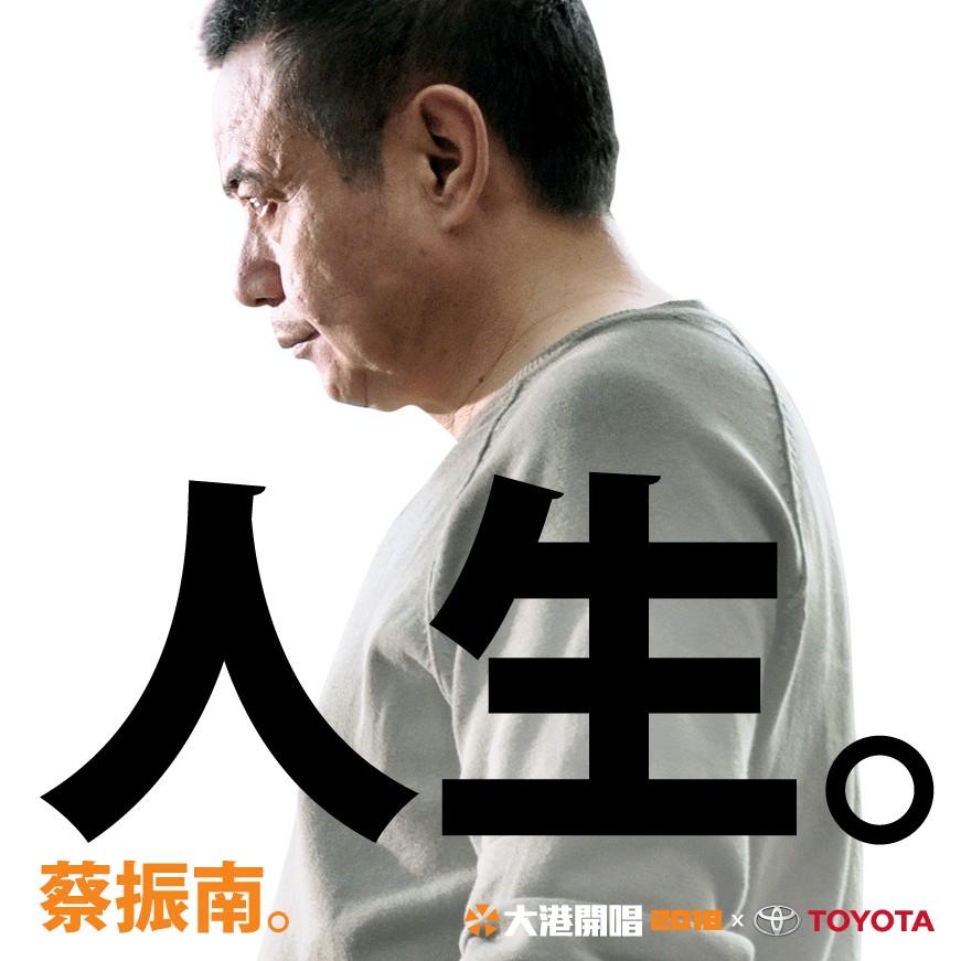 2018【大港開唱】第九波 「南哥」強勢降臨三月高雄港邊