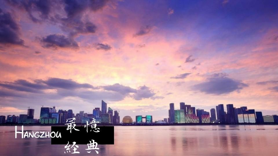 欣中國說旅行│玩出屬於你的杭州(廣播合作-中秋特別報導)
