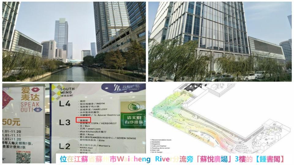 【蘇州景點】鍾書閣:文青必訪的中國最美彩虹書店 - threeonelee.com