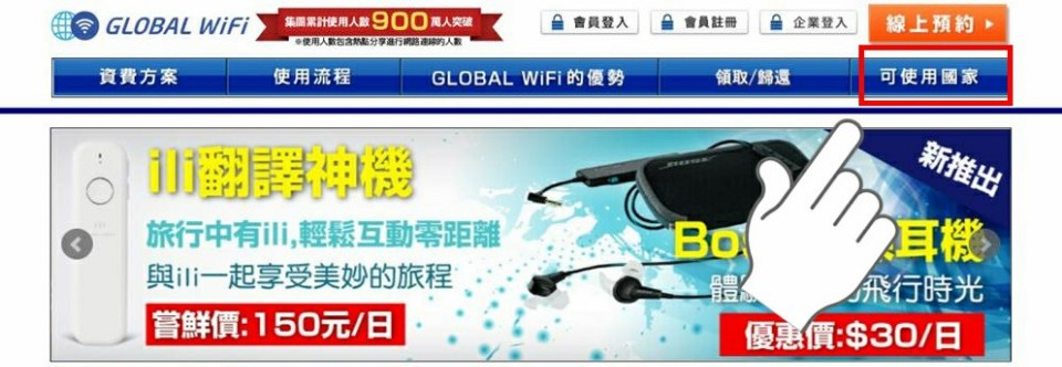 【GLOBAL WiFi】業界也推崇!超高人氣出國上網分享器實測分享,內含優惠連結 - threeonelee.com