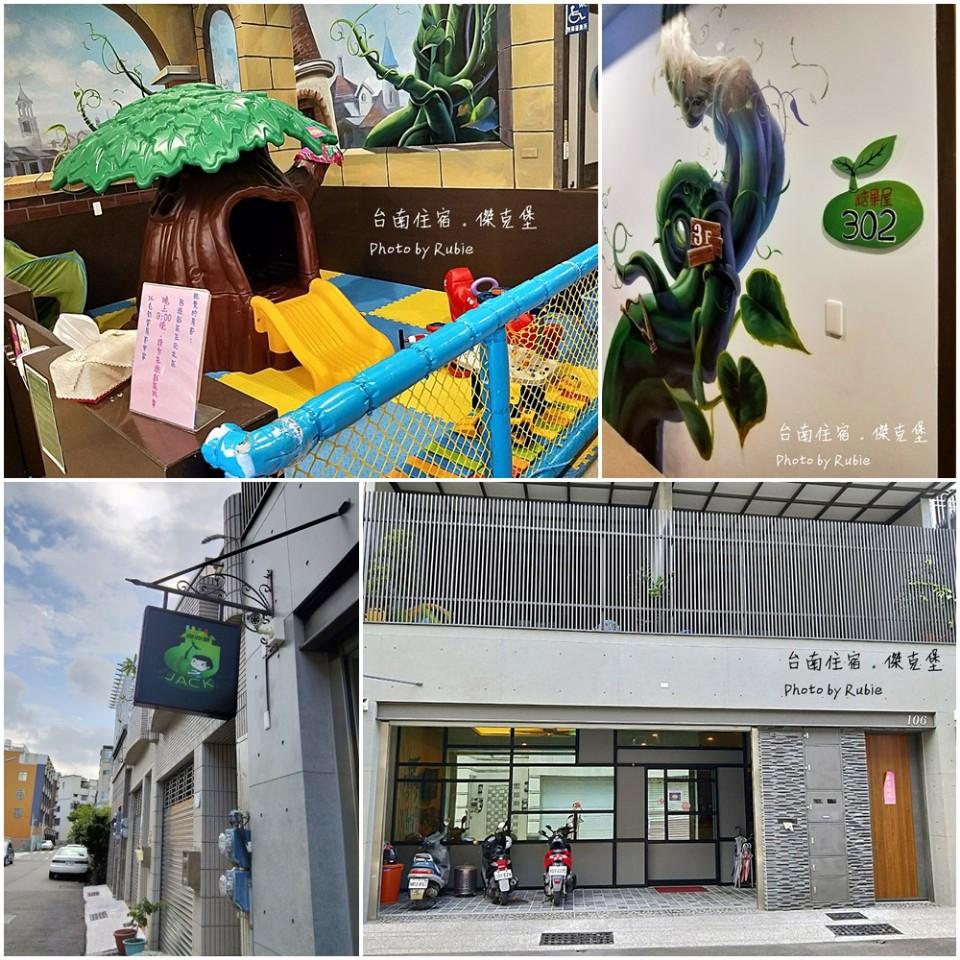 【台南北區住宿】親子房推薦,傑克堡 X 絕對讓寶貝瘋狂的童話世界!近花園夜市