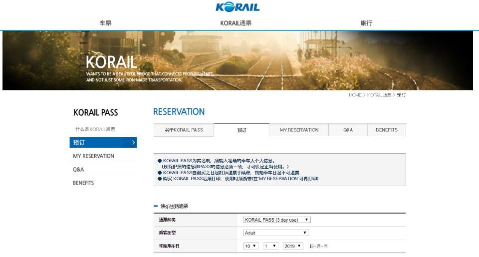 韓國自由行必備【KR PASS】適用列車、價格優勢、適合旅行對象、使用方式! - threeonelee.com