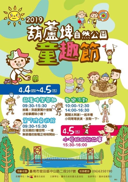 兒童節活動-葫蘆埤自然公園童趣節