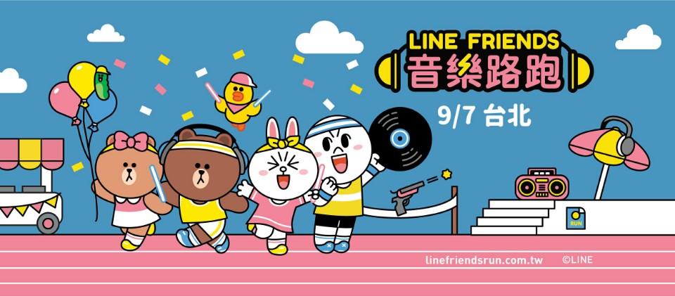 【LINE FRIENDS全球首屆音樂路跑】2019年9月第一場在台北! - threeonelee.com