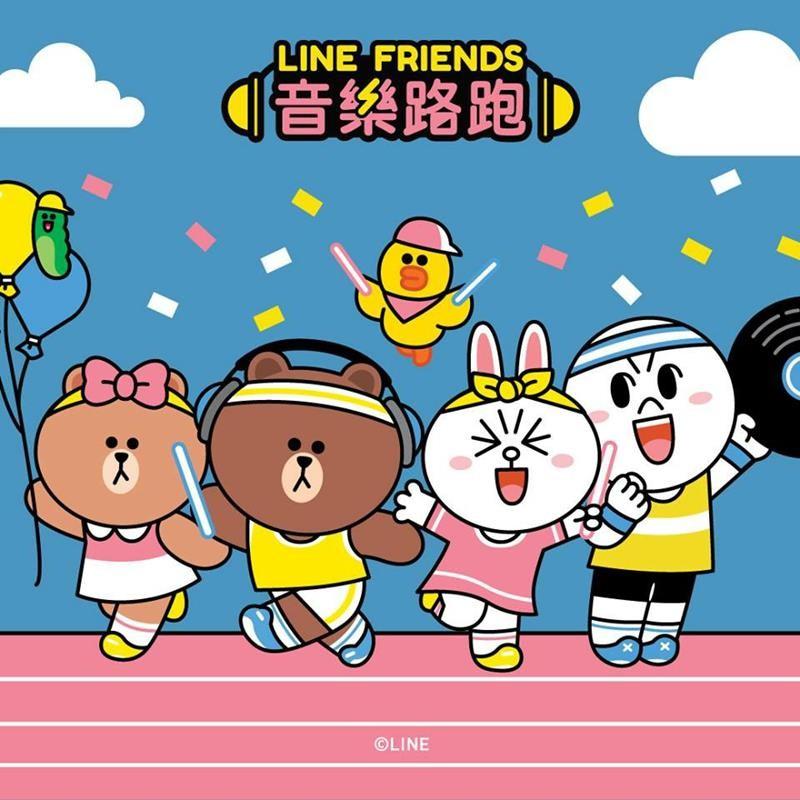 【LINE FRIENDS全球首屆音樂路跑】2019年9月第一場在台北!