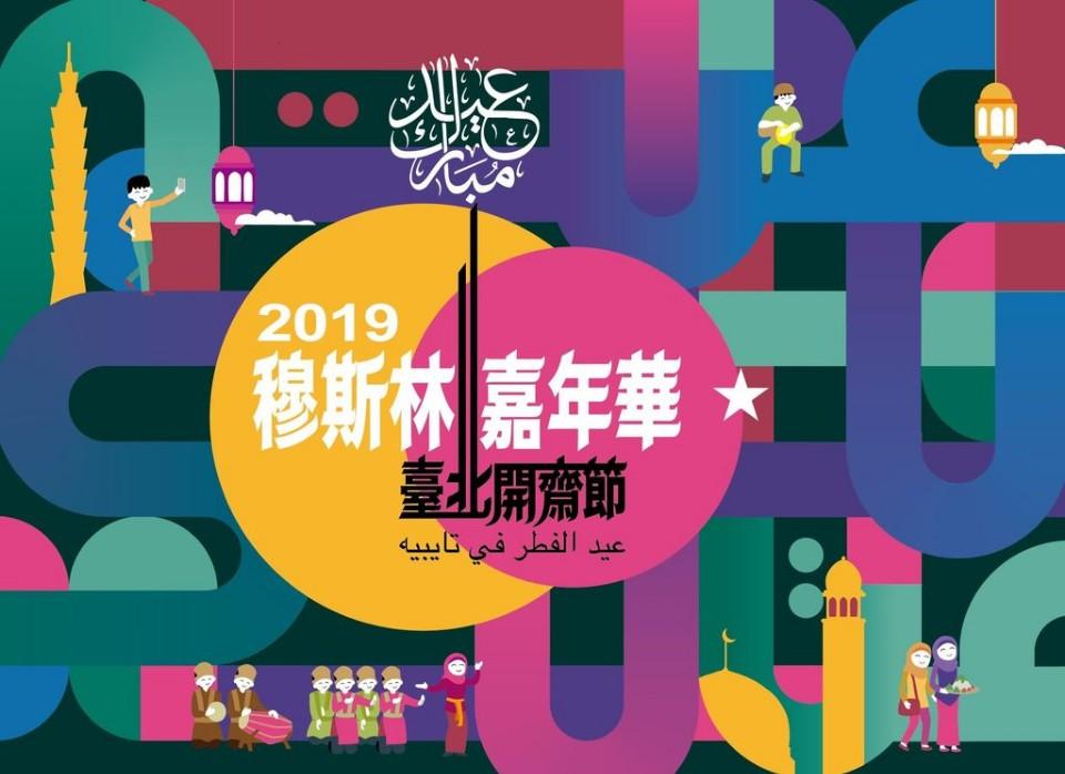 2019 台北開齋節暨穆斯林嘉年華