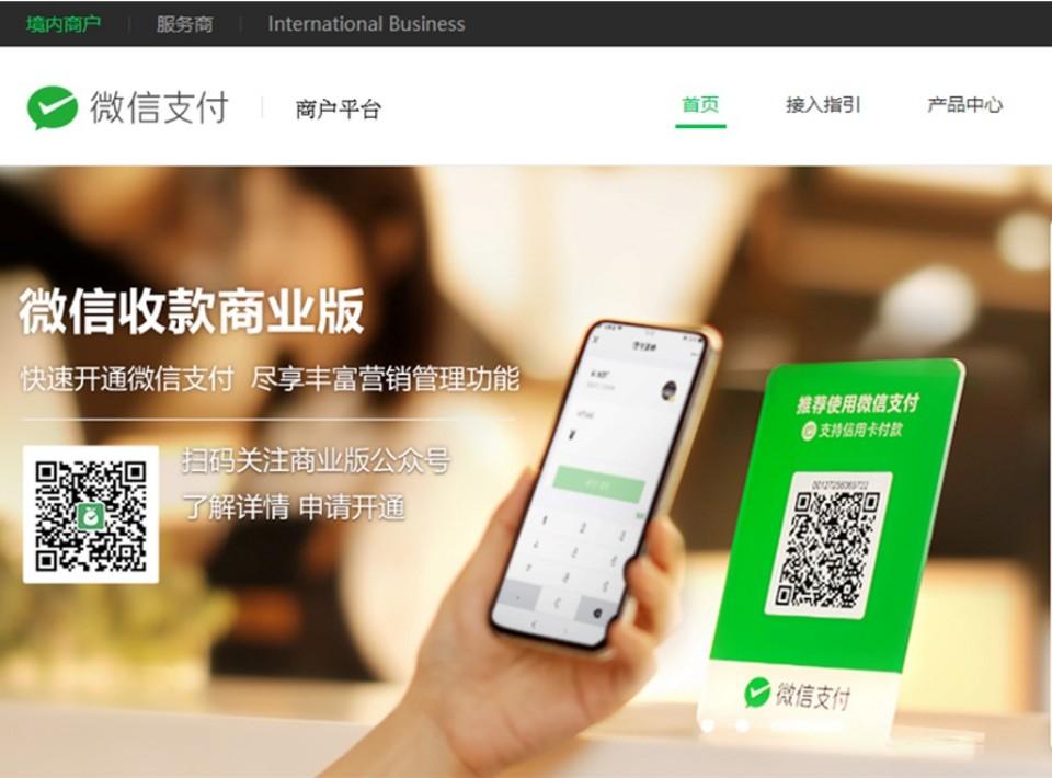 不帶錢包也能玩遍中國 認識微信支付-申請、儲值、付款