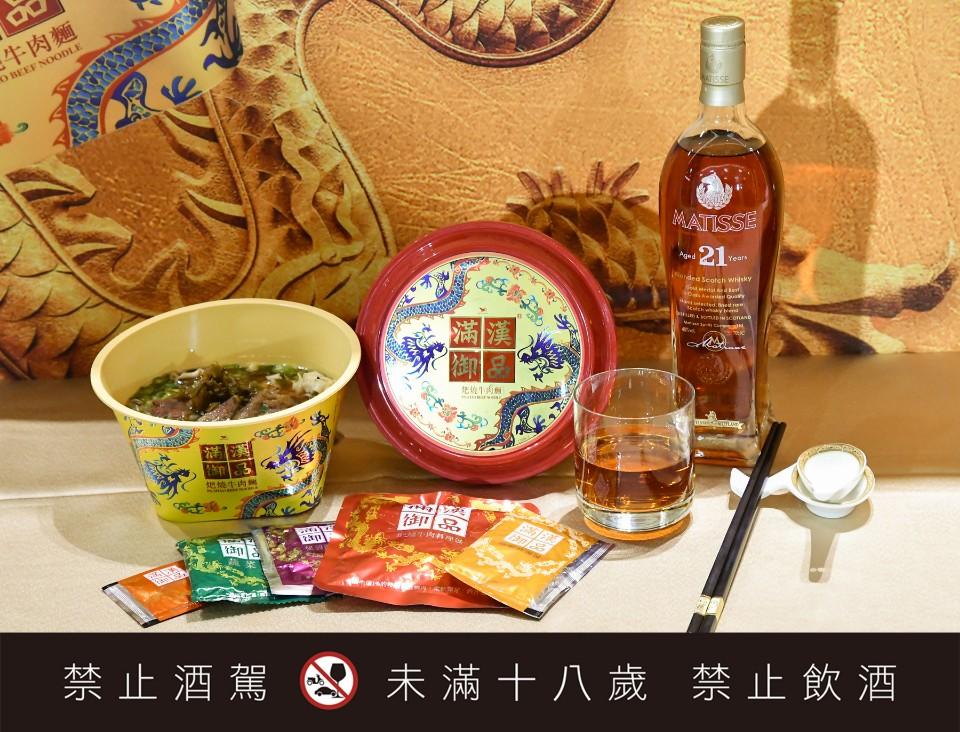 滿漢御品精品牛肉麵尬頂級威士忌 推超限量中秋佐餐組合、9/8 再辦佐餐品飲宴