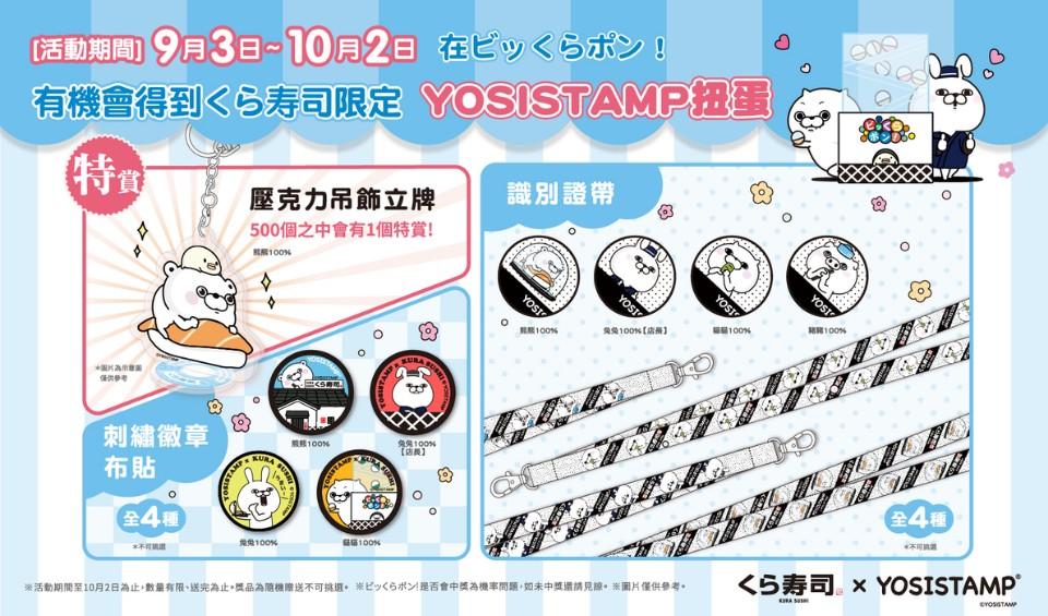 上班族快來抽!藏壽司 X YOSISTAMP超實用限定扭蛋登場 三峽店再抽限量聯名手提袋