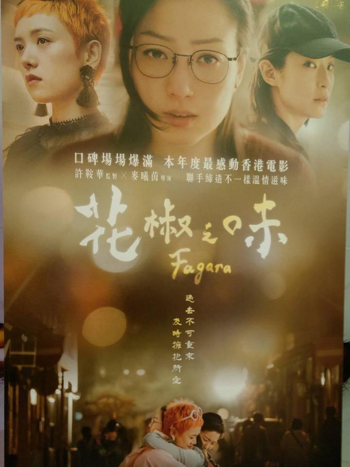 電影試映會 花椒之味 觀後感   鄭秀文 賴雅妍 李曉峰
