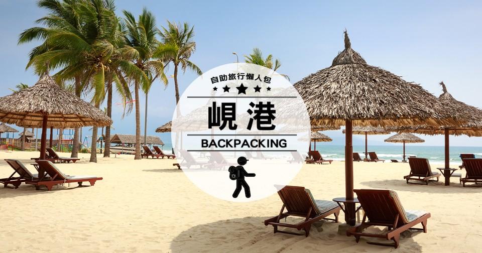 新手上路!第一次的峴港自助旅行(自由行)