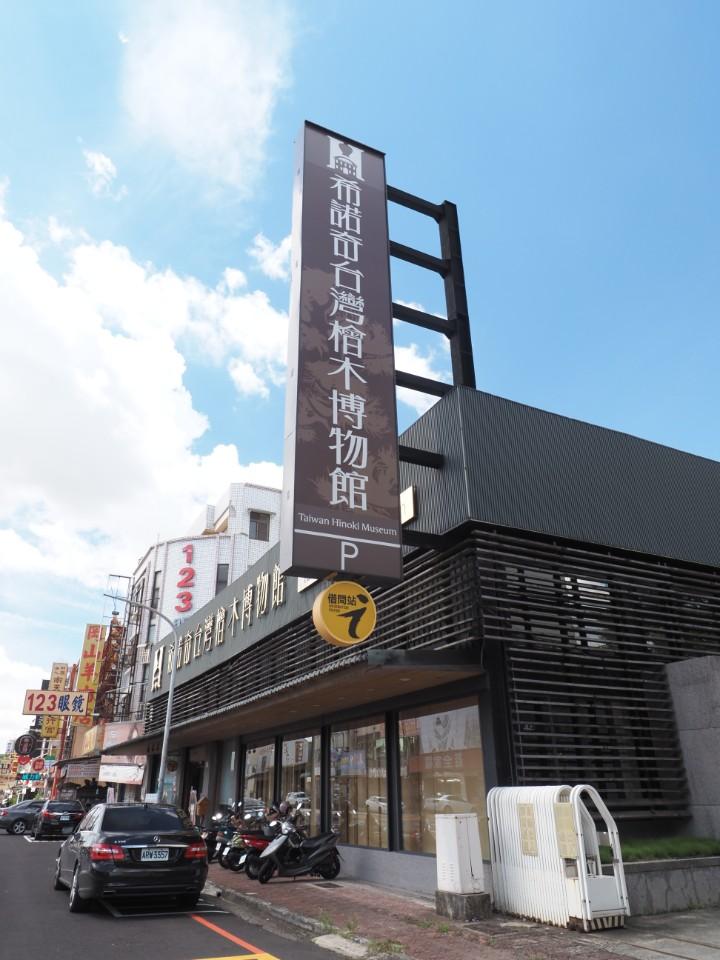 借問站走透透【小鎮風景】希諾奇檜木博物館