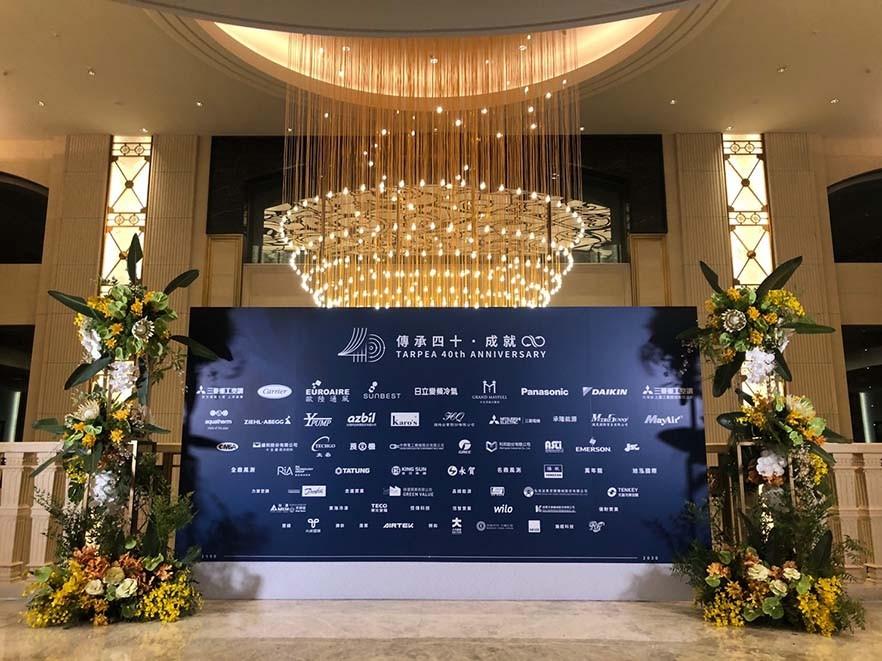 台北市冷凍空調技師公會40周年會慶,傳承四十.成就∞成就綠能新價值,迎接產業新未來