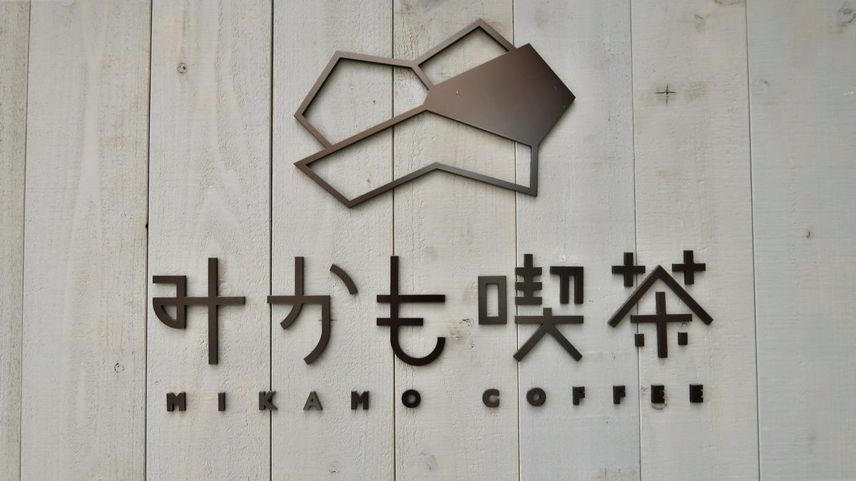 德島Mikamo Coffee(みかも喫茶)