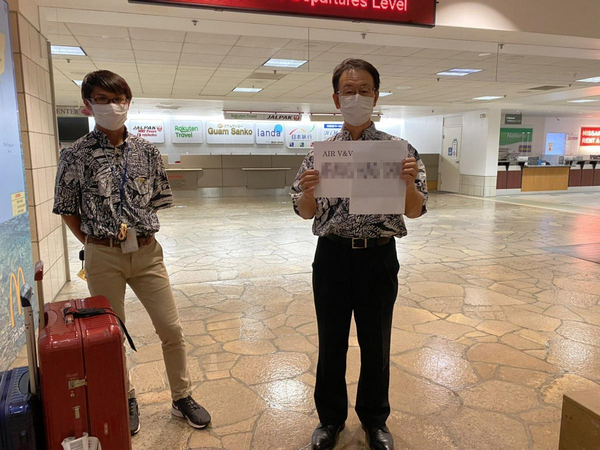關島機場有飯店人員,舉了Air V&V的牌子接機