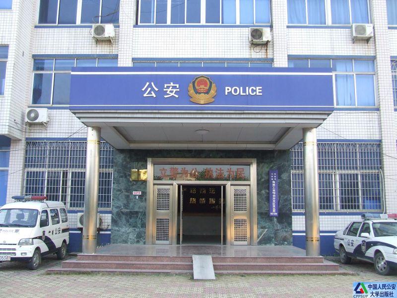 中國公安局門面標誌。