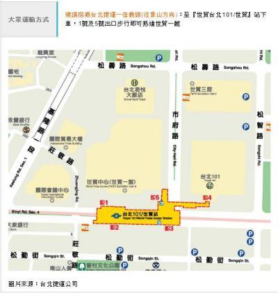 台北國際旅展交通指南(圖片來源:擷取自ITF台北國際旅展官方網站)