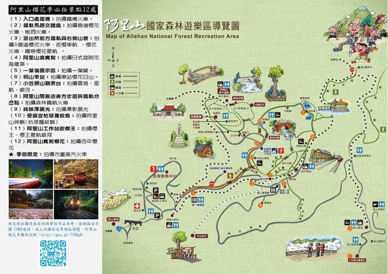 阿里山櫻花季拍攝攻略地圖。