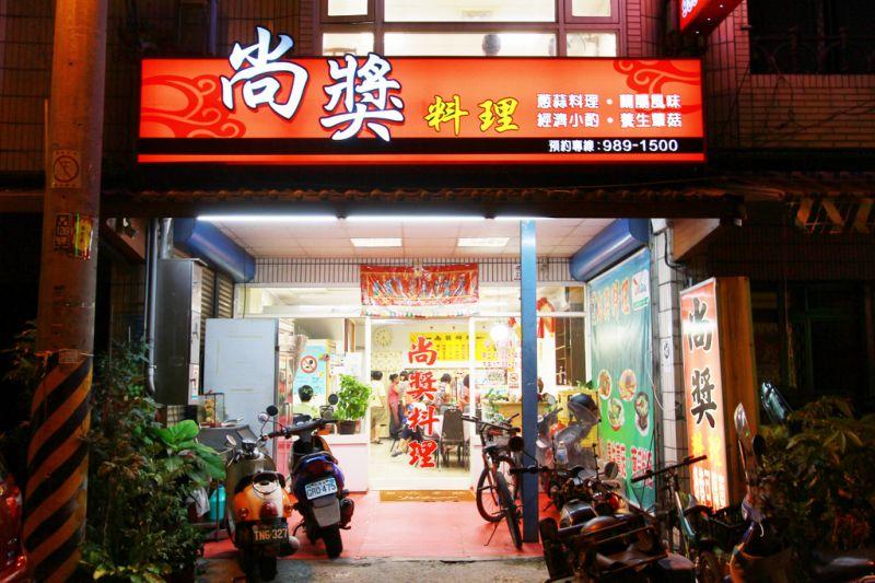 在地人也相當推薦的尚獎餐廳,將蔥蒜與海鮮等食材,巧妙結合。(攝影陳德偉)