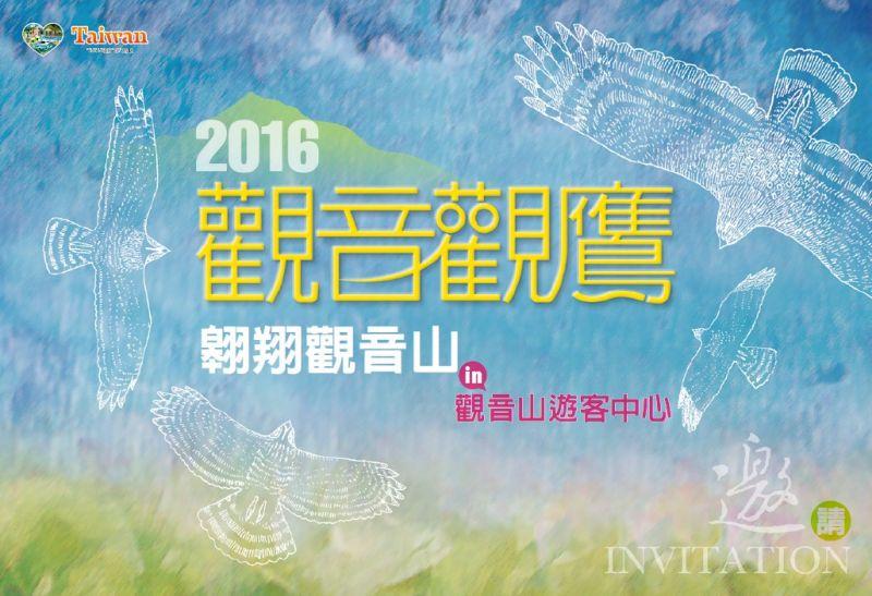 圖片擷取自台北市野鳥協會官方網站