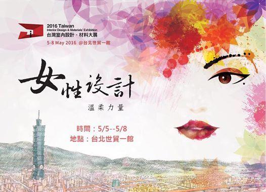 「2016台灣室內設計.材料大展」 5/5盛大展出;圖片提供/宏觀視野股份有限公司