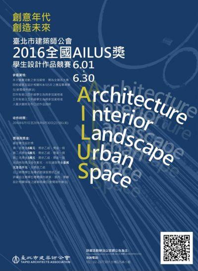 2016全國AILUS獎學生設計作品競賽;圖片提供/臺北市建築師公會