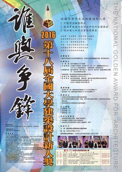 國家建築金質獎-2016第十八屆全國大學建築設計新人獎;圖片提供/中華民國國家企業競爭力發展協會