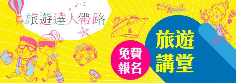 本次博覽會推出許多旅遊講座,每天都有精彩課程可參加。